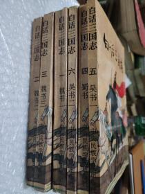 白话三国志(全6册)