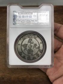 造币总厂老钱币B3201.