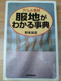 日文原版书 服地がわかる事典 (日本语) 単行本  野末 和志  (著)