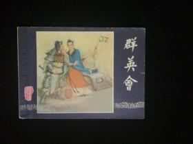 连环画《群英会》三国演义22/双79版双8月/上海人民美术出版社