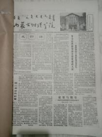 内蒙古财经学院校报合订三本(1—176期,缺65期)有创刊号