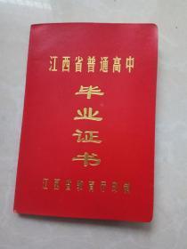 江西省普通高中毕业证书
