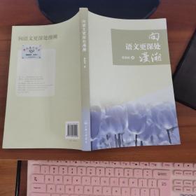 向语文更深处漫溯 曹国辉著 上海三联书店