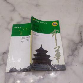 中华全景百卷书46《景观系列  中国名山名川》