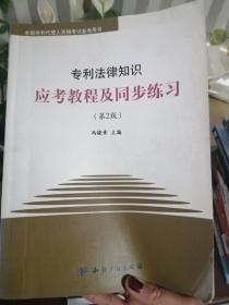 专利法律知识应考教程及同步练习(第2版)
