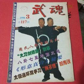 武魂杂志1998-3