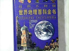 最新不列颠世界地理百科全书