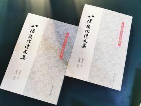 八指头陀诗文集(套装上下册)/中国近代文学丛书