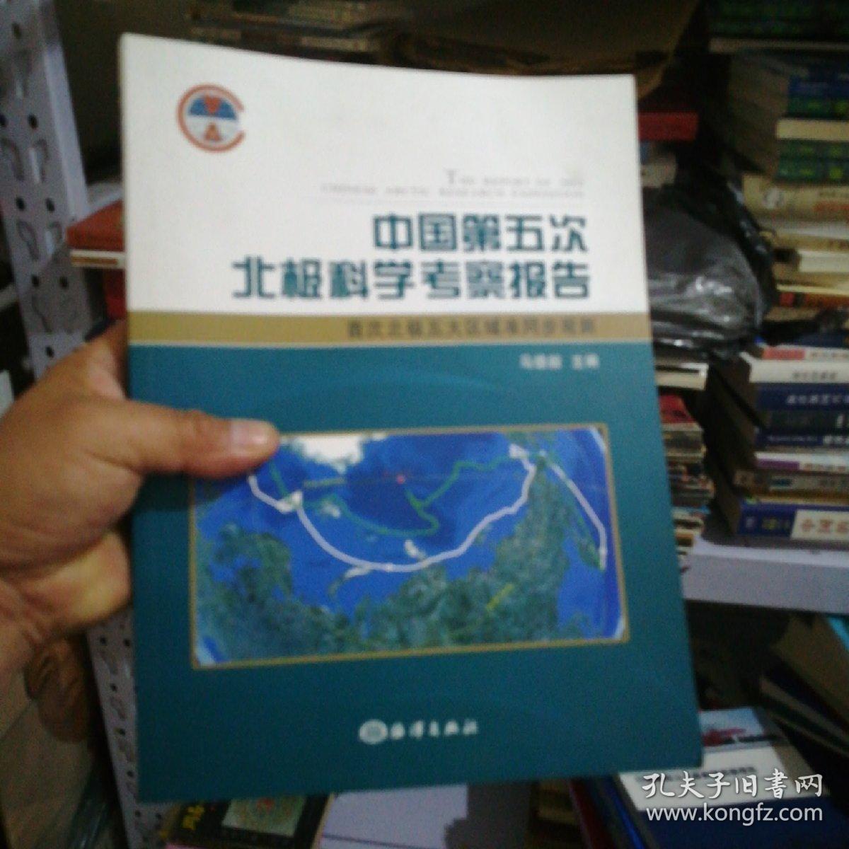 中国第五次北极科学考察报告:首次北极五大区域准同步观测(16开),