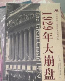 华安基金世界资本经典译丛:1929年大崩盘,至高无上,赢家华尔街顶级基金经理人,市场流氓,兀鹫投资者,绝境与生机,股票作手回忆录,迷失的华尔街。共8本合售