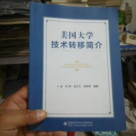 美国大学技术转移简介(16开),