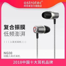 阿思翠NG30動圈入耳式耳機耳塞