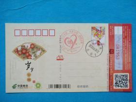 众志成城 抗击疫情(邮资明信片)
