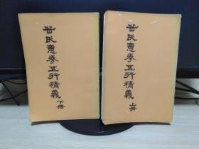 岳氏意拳五行精义 【上下】老版影印