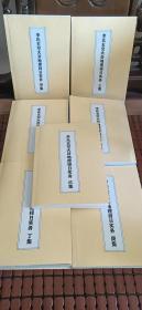 《李氏玄空大卦地理择日务》内部珍贵手抄资料,全系列7套,共996页!