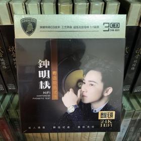 钟明秋发烧专辑3CD 24K金碟 精装