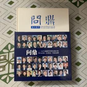 问鼎:五十五个成就世界领先地位的华人企业(企业家)发展范例 精装
