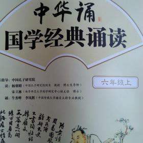 中华诵·国学经典诵读.六年级上