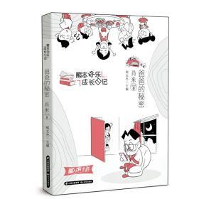 熊本快乐成长日记  爸爸的秘密 肖米 正版图书
