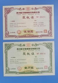 贵州恒宇实业股份有限公司股权证一套二枚