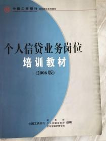 中国工商银行  个人信贷业务岗位培训教材2006。