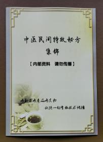 《中国民间特效秘方集锦》