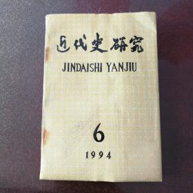 近代史研究1994.6
