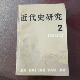 近代史研究1983.2