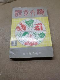 《海外食谱》(第一册)