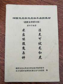 实图拍照《湘西灵应宗灵应法术函授教材<道教法术研讨班﹥》