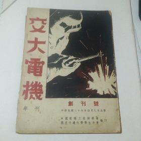 民国年刊创刊号:交大电机(通讯录里有江泽民主席名字)