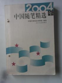 2004年  中国随笔精选