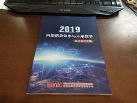 2019网络信息体系与未来战争研讨会论文集