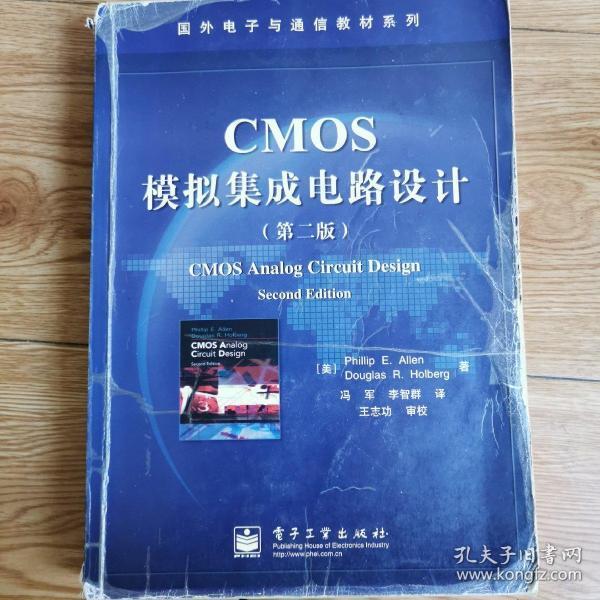 CMOS模拟集成电路设计