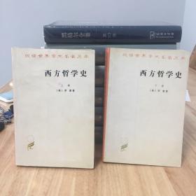 西方哲学史(上下卷)两册全