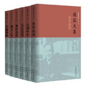 谌容文集(6册)谌容 9787521206012