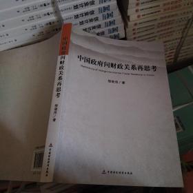 中国政府间财政关系再思考