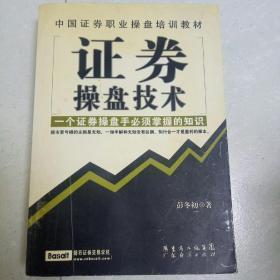 证券操盘技术