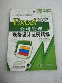 Excel 2007公司管理表格设计范例精解