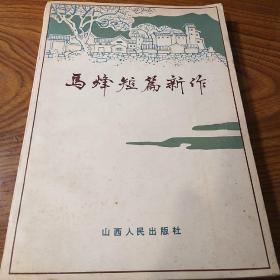 著名作家马烽(1922-2004)签名赠送柯兰《马烽短篇新作》品特别好,永久保真,假一赔百。
