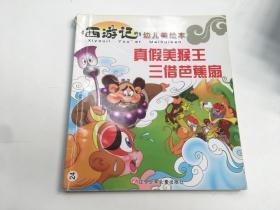 《西游记》幼儿美绘本:真假美猴王 三借芭蕉扇