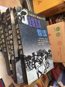 纵横精品丛书:谜案冤案解读