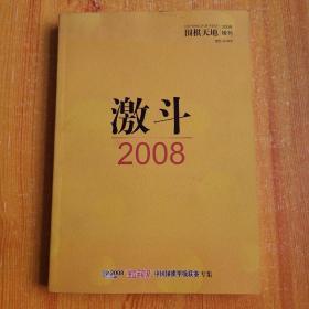 激斗2008---围棋天地2009增刊