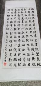 河南书法家大八尺立轴  李民庆   原河南省公安厅副厅长  郑州市公安局局长(保真)
