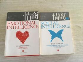 情商1: 为什么情商比智商更重要    情商2:影响你一生的社交商    两本合售。