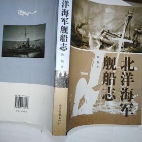 北洋海军舰船志