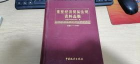 重要经济贸易法规资料选编:1986~1992(下册)