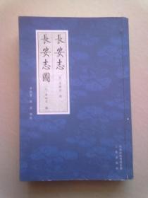 长安志 长安志图【2013年12月一版一印】大32开平装本 繁体竖排本