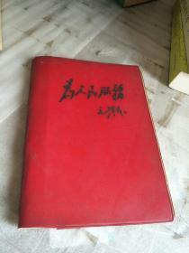 为人民服务-毛泽东 红塑料皮笔记本