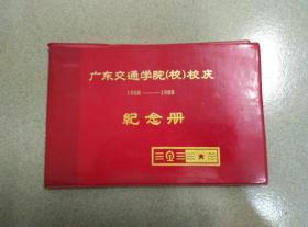 广东交通学院(校)校庆 1958——1988纪念册